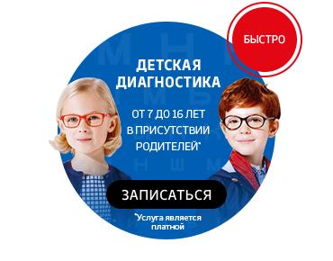b53075bd Интернет-магазин оптики Линзмастер. Доставка по Москве и РФ! Купить оптику  онлайн и в салонах Линзмастер.