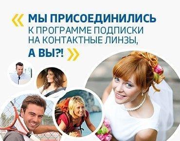 5da8dd0376db Интернет-магазин оптики Линзмастер. Доставка по Москве и РФ! Купить ...