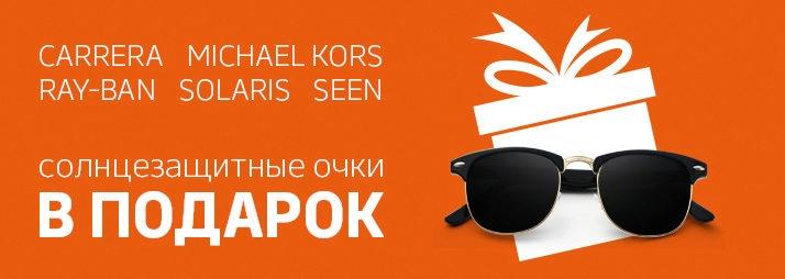 5dc16c4e05fe Солнцезащитные очки в подарок!
