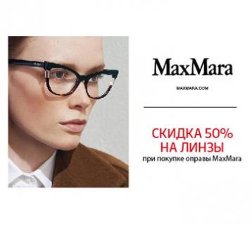 c5d19fc494a1 Скидка 50% на линзы при покупке оправы Max Mara